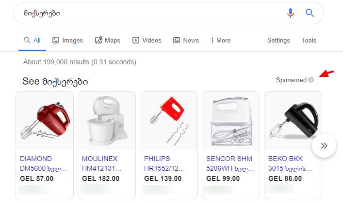 shopping ads